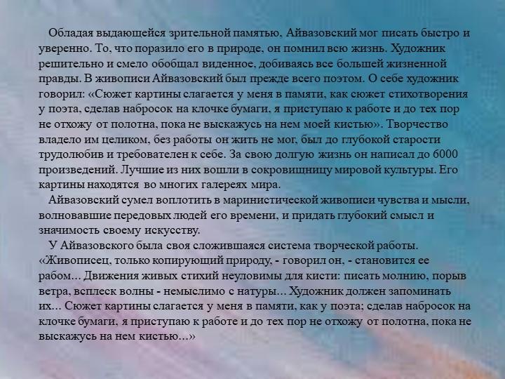 Обладая выдающейся зрительной памятью, Айвазовский мог писать быстро и уве...