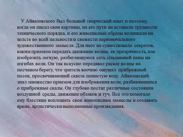 У Айвазовского был большой творческий опыт и поэтому, когда он писал свои...