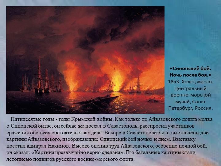 «Синопский бой. Ночь после боя.»1853. Холст, масло. Центральный военно-морс...