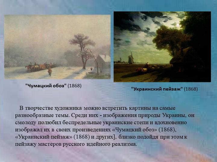 """""""Чумацкий обоз"""" (1868) """"Украинский пейзаж"""" (1868)    В творчестве художника м..."""