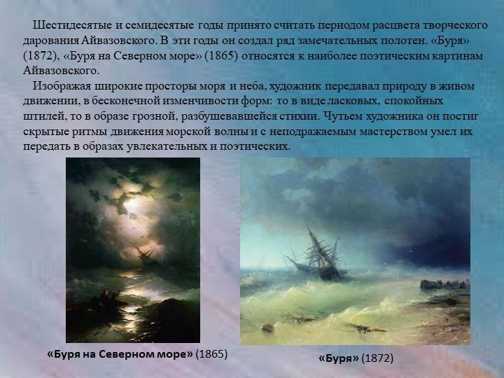 Шестидесятые и семидесятые годы принято считать периодом расцвета творческ...