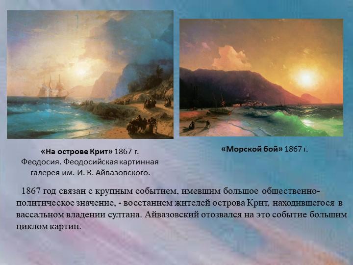«На острове Крит» 1867 г.Феодосия. Феодосийская картинная галерея им. И. К....