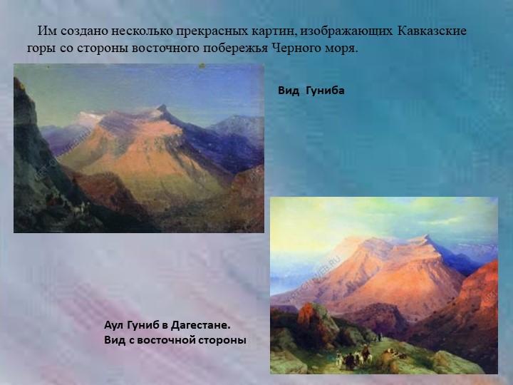 Вид  ГунибаАул Гуниб в Дагестане.Вид с восточной стороны   Им создано нескол...