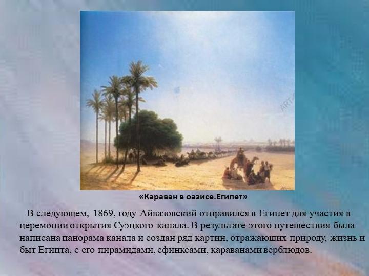 В следующем, 1869, году Айвазовский отправился в Египет для участия в цере...