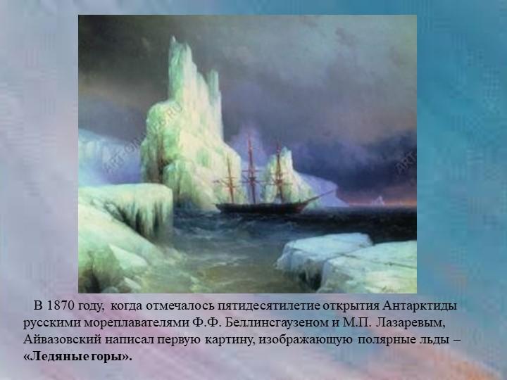В 1870 году, когда отмечалось пятидесятилетие открытия Антарктиды русскими...