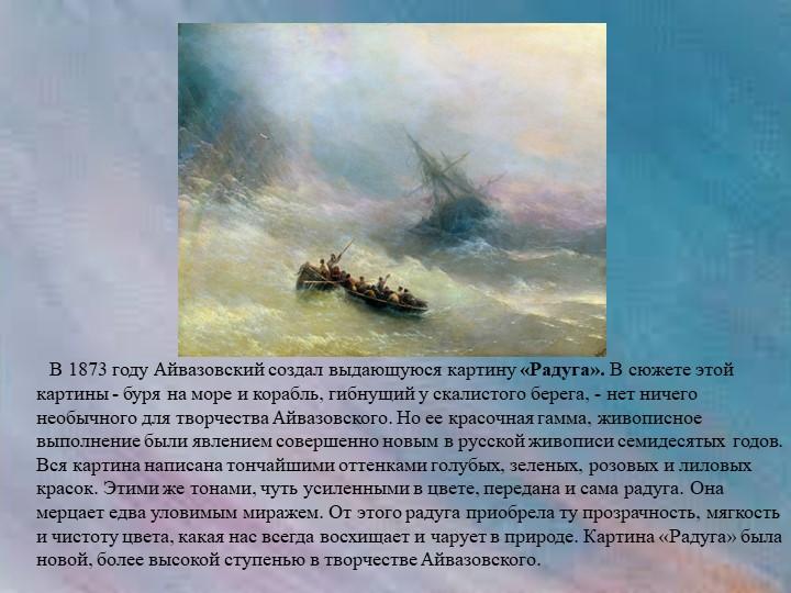В 1873 году Айвазовский создал выдающуюся картину «Радуга». В сюжете этой...