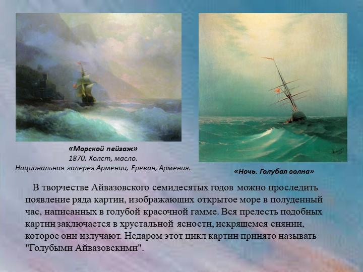 В творчестве Айвазовского семидесятых годов можно проследить появление ряд...