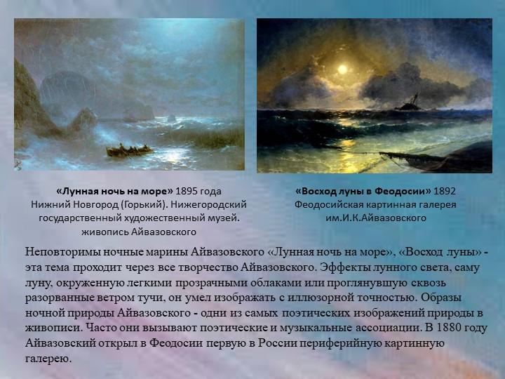 Неповторимы ночные марины Айвазовского «Лунная ночь на море», «Восход луны» -...