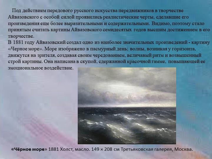Под действием передового русского искусства передвижников в творчестве Айв...