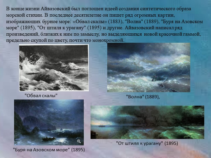 В конце жизни Айвазовский был поглощен идеей создания синтетического образа м...