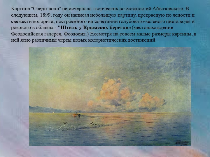 """Картина """"Среди волн"""" не исчерпала творческих возможностей Айвазовского. В сле..."""