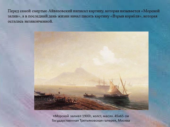 Перед самой смертью Айвазовский написал картину, которая называется «Морской...