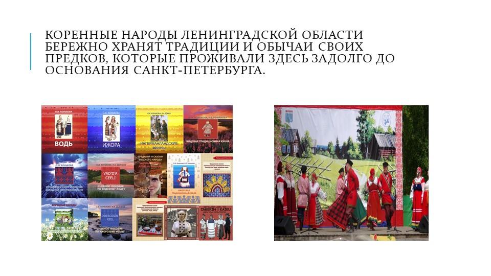 Коренные народы Ленинградской области бережно хранят традиции и обычаи своих...