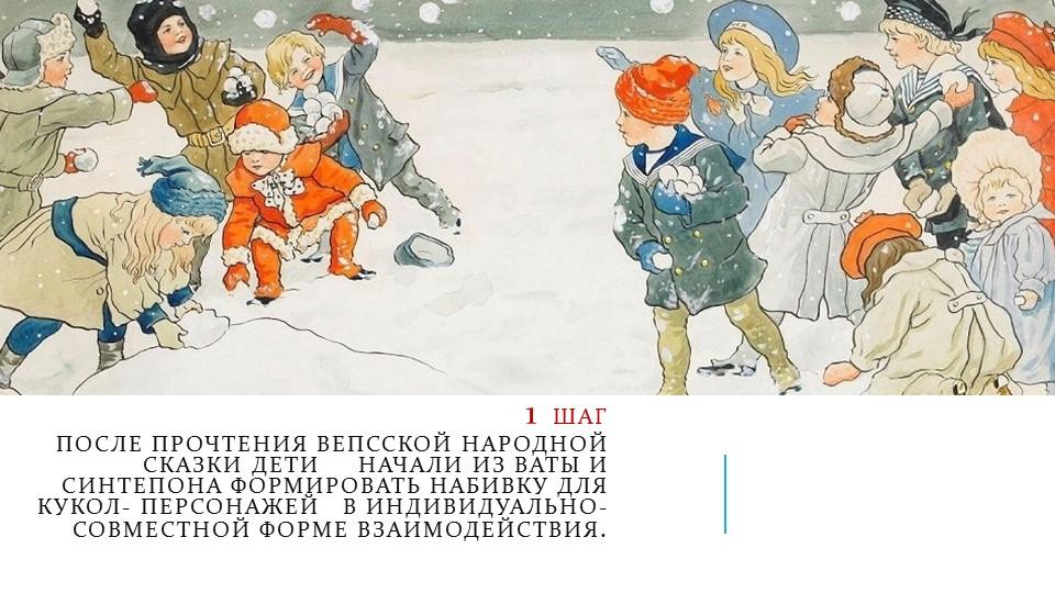 1 шагПосле прочтения вепсской народной  сказки дети     начали из ваты и син...