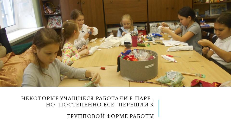 Некоторые учащиеся работали в паре , но  постепенно все  перешли к  групповой...
