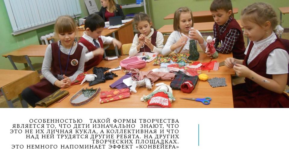 Особенностью   такой формы творчества является то, что дети изначально  зна...
