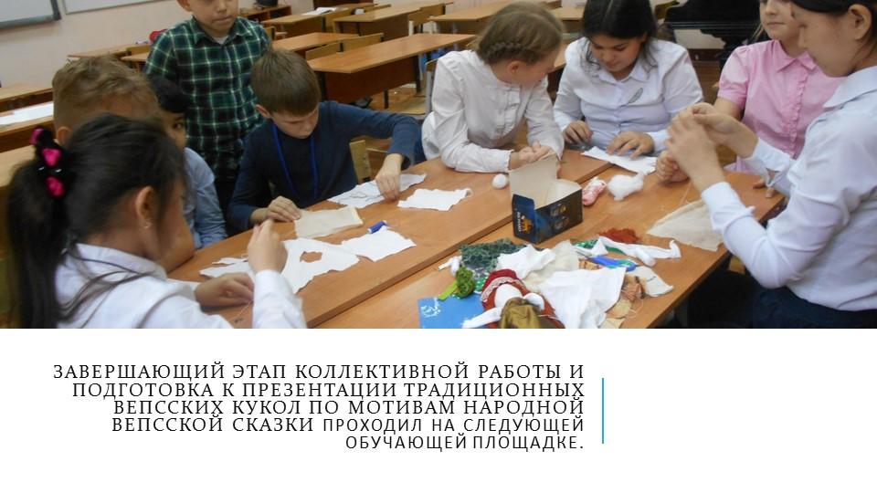 Завершающий этап коллективной работы и подготовка к презентации традиционных...