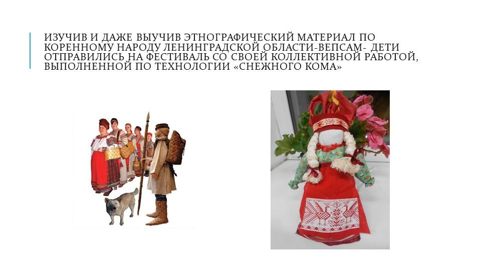 Изучив и даже выучив этнографический материал по  коренному народу ленинградс...