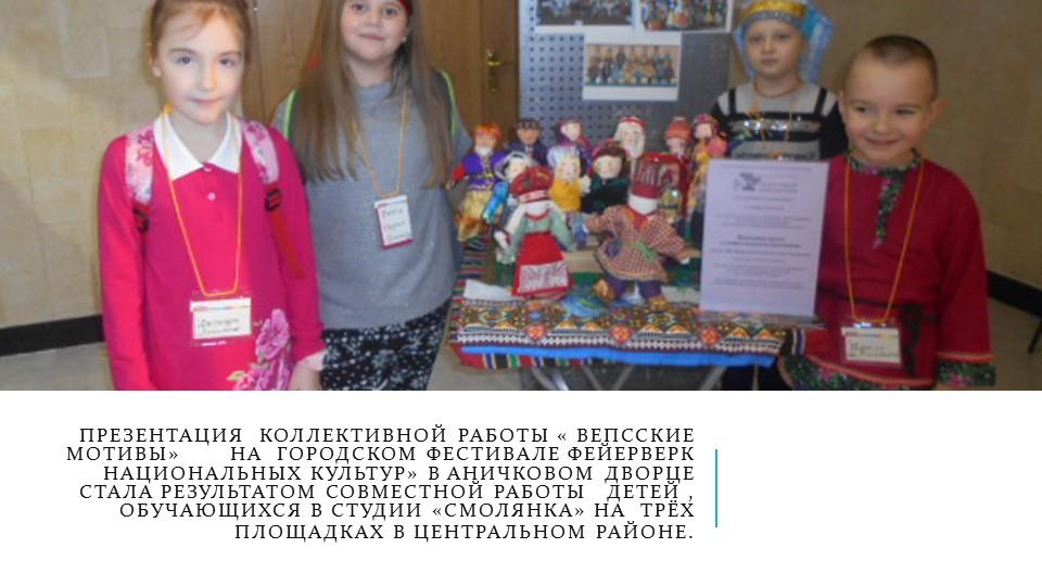 Презентация  коллективной работы « Вепсские мотивы»       на  городском фести...