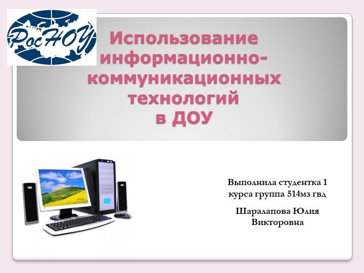 Использование информационно-коммуникационных технологий в ДОУВыполнила студ...