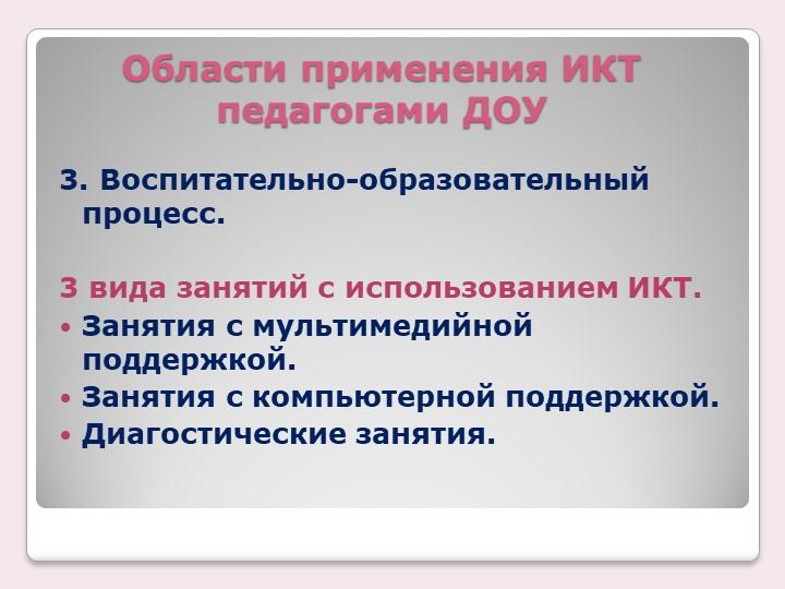 Области применения ИКТ педагогами ДОУ3. Воспитательно-образовательный процесс...