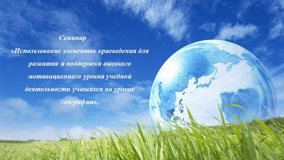 Семинар «Использование элементов краеведения для развития и поддержки высоко...