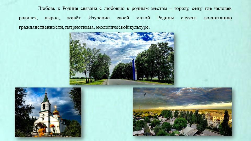 Любовь к Родине связана с любовью к родным местам – городу, селу, где челове...