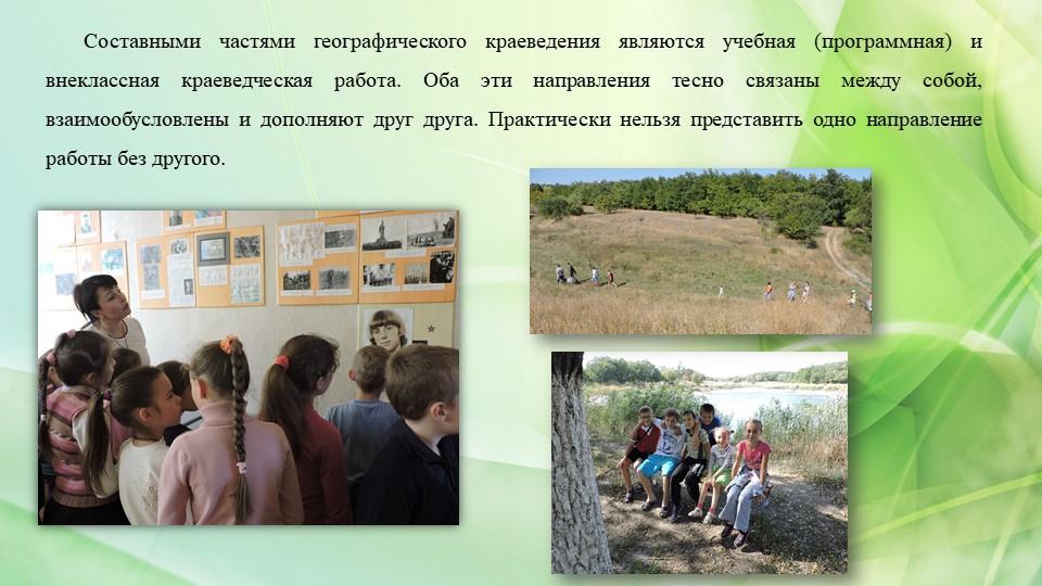Составными частями географического краеведения являются учебная (программная...