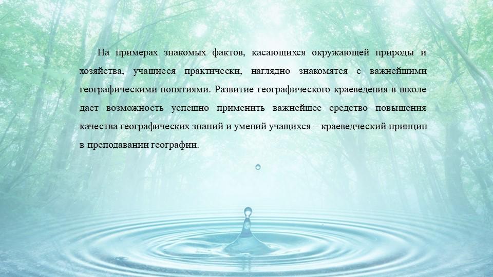 На примерах знакомых фактов, касающихся окружающей природы и хозяйства, учащ...