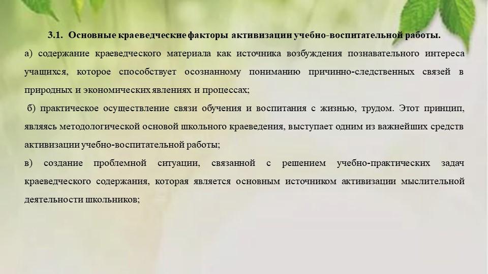 3.1.  Основные краеведческие факторы активизации учебно-воспитательной работы...