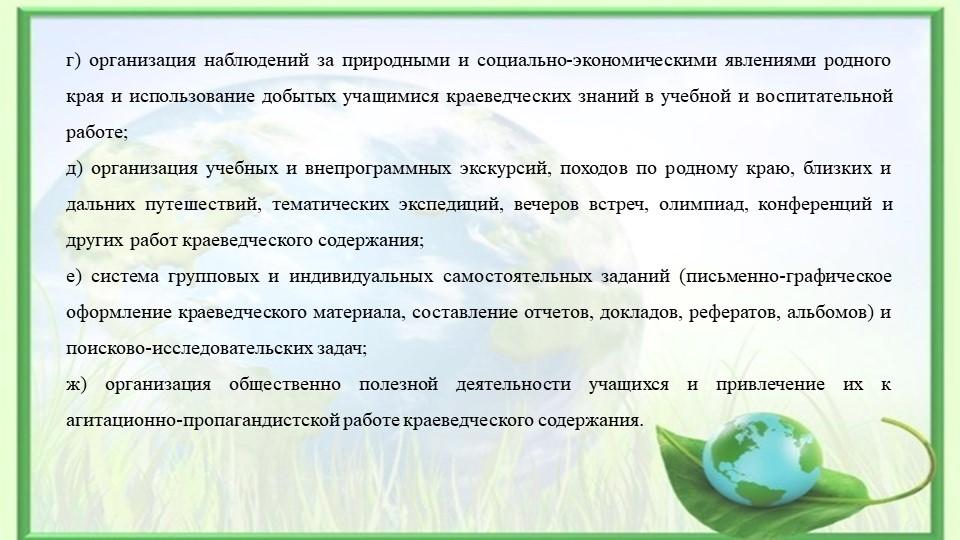г) организация наблюдений за природными и социально-экономическими явлениями...