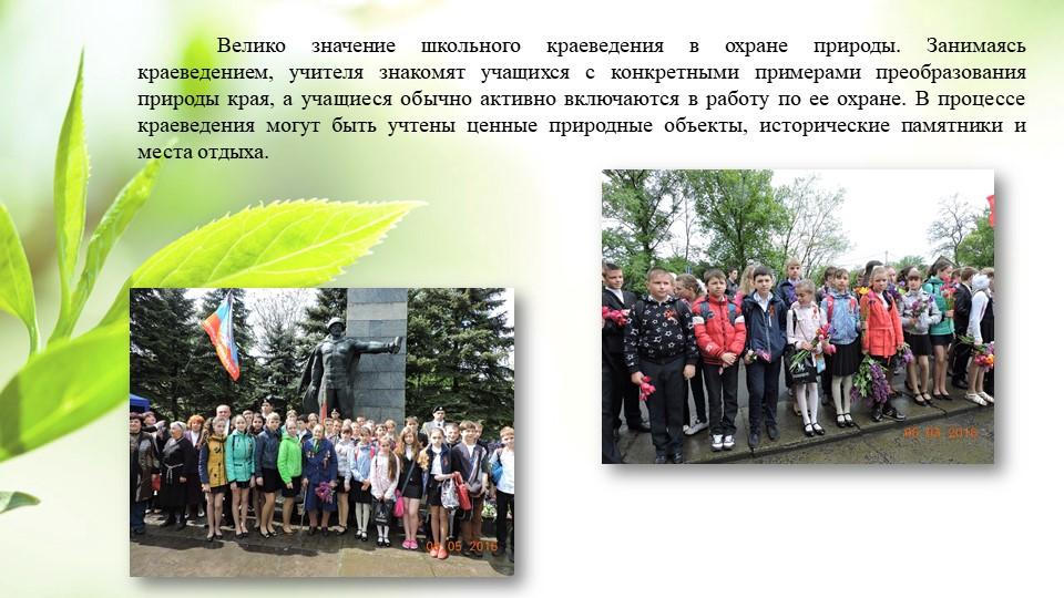 Велико значение школьного краеведения в охране природы. Занимаясь краеведени...