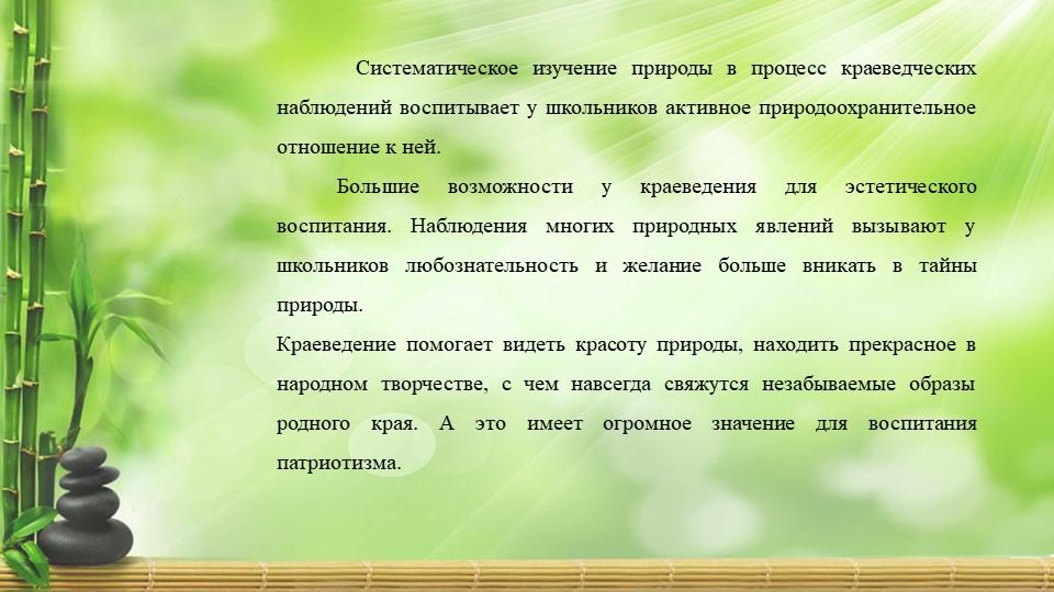 Систематическое изучение природы в процесс краеведческих наблюдений воспитыв...