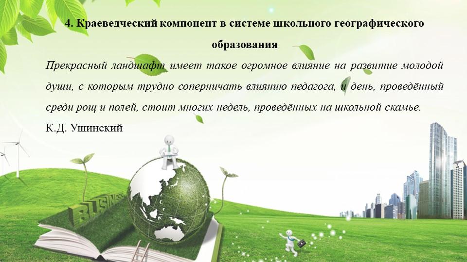 4. Краеведческий компонент в системе школьного географического образования П...