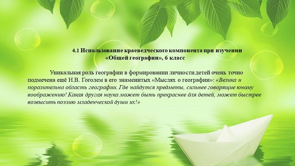 4.1 Использование краеведческого компонента при изучении «Общей географии...