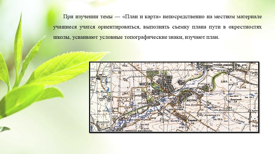 При изучении темы ― «План и карта» непосредственно на местном материале учащ...