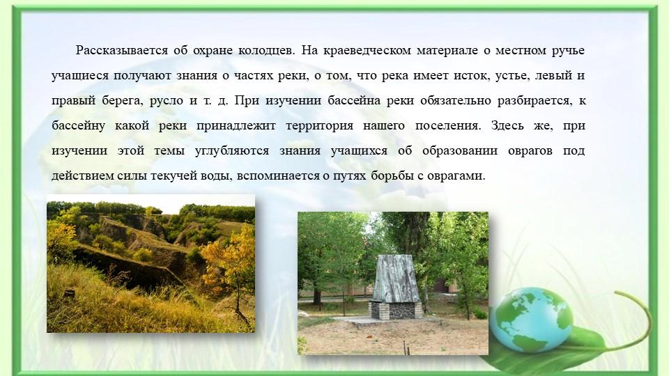 Рассказывается об охране колодцев. На краеведческом материале о местном ручь...