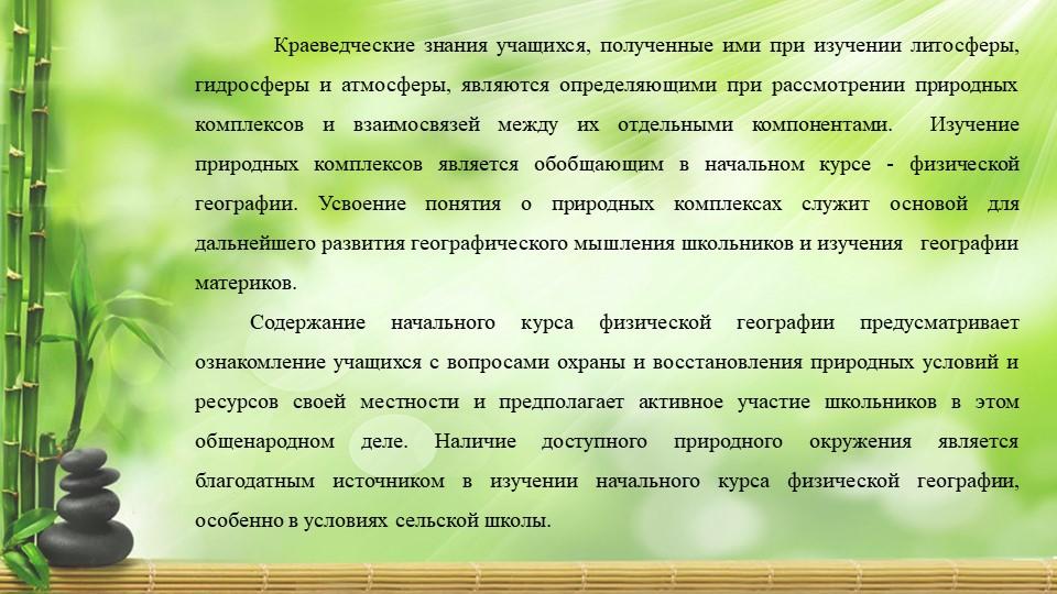 Краеведческие знания учащихся, полученные ими при изучении литосферы, гидро...