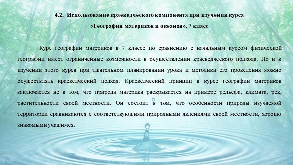 4.2.  Использование краеведческого компонента при изучении курса «География...