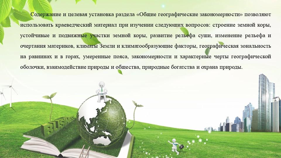 Содержание и целевая установка раздела «Общие географические закономерности»...