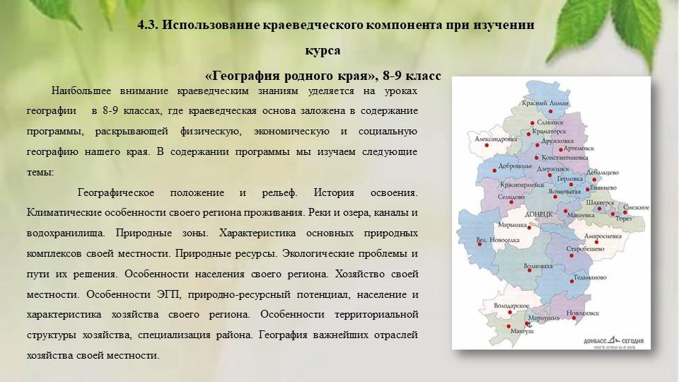 Наибольшее внимание краеведческим знаниям уделяется на уроках географии   в 8...