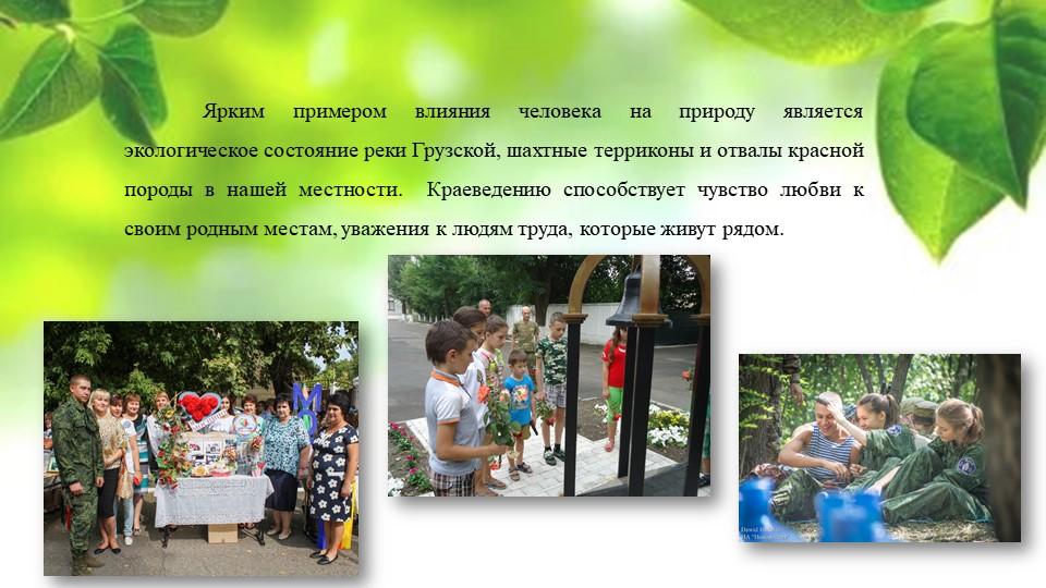 Ярким примером влияния человека на природу является экологическое состояние...