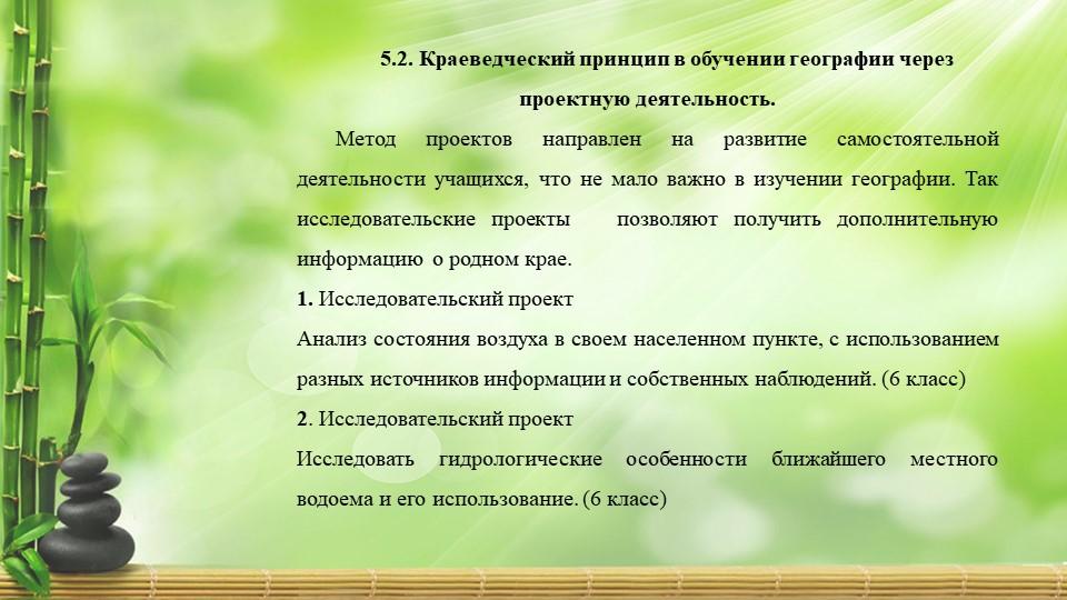 5.2. Краеведческий принцип в обучении географии через проектную деятельность....