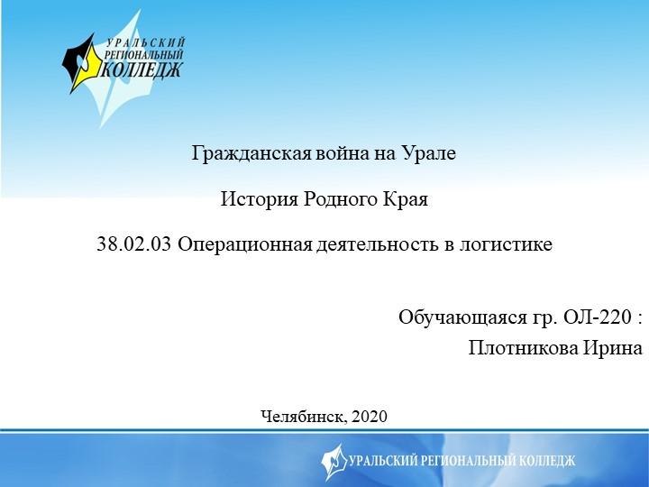 Гражданская война на УралеИстория Родного Края38.02.03 Операционная деяте...