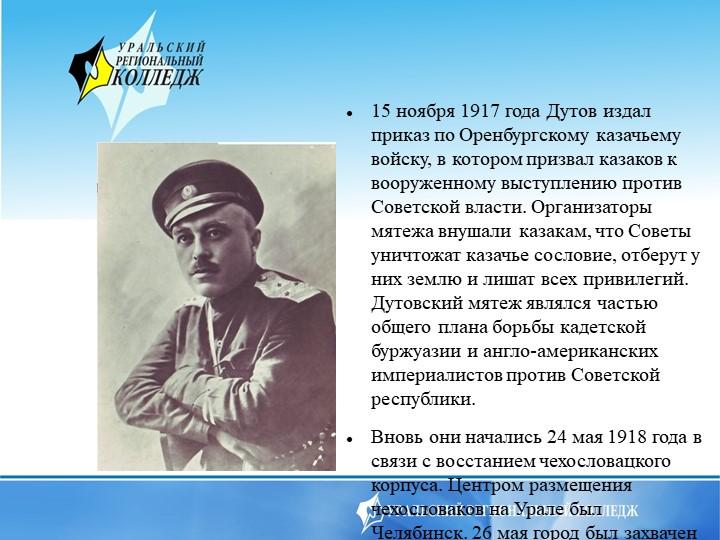 15 ноября 1917 года Дутов издал приказ по Оренбургскому казачьему войску, в к...