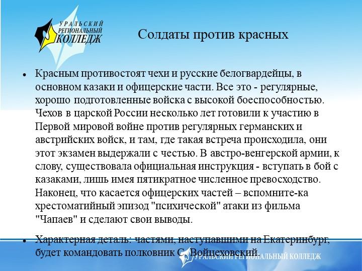 Солдаты против красныхКрасным противостоят чехи и русские белогвардейцы, в ос...