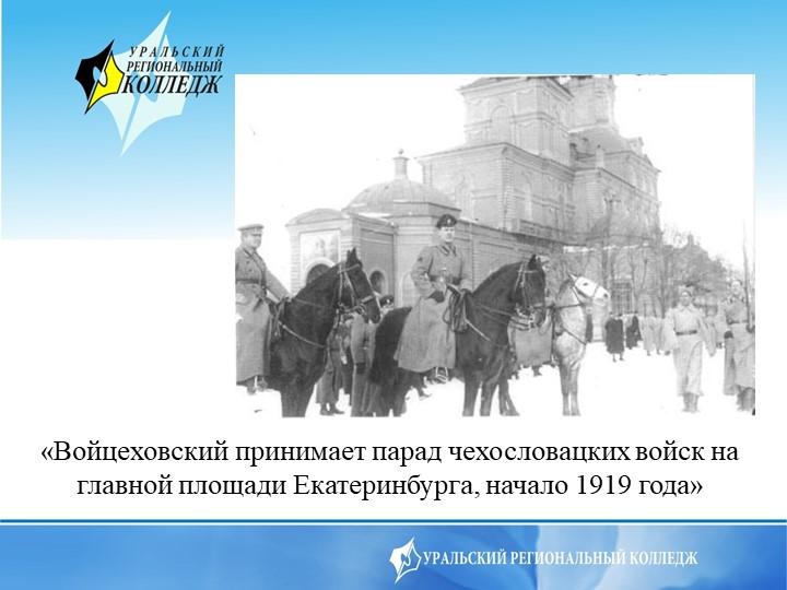 «Войцеховский принимает парад чехословацких войск на главной площади Екатерин...