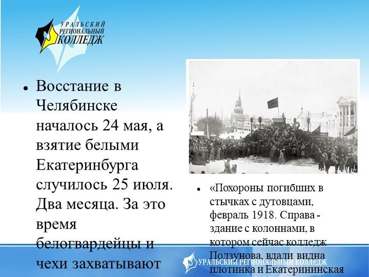 Восстание в Челябинске началось 24 мая, а взятие белыми Екатеринбурга случило...