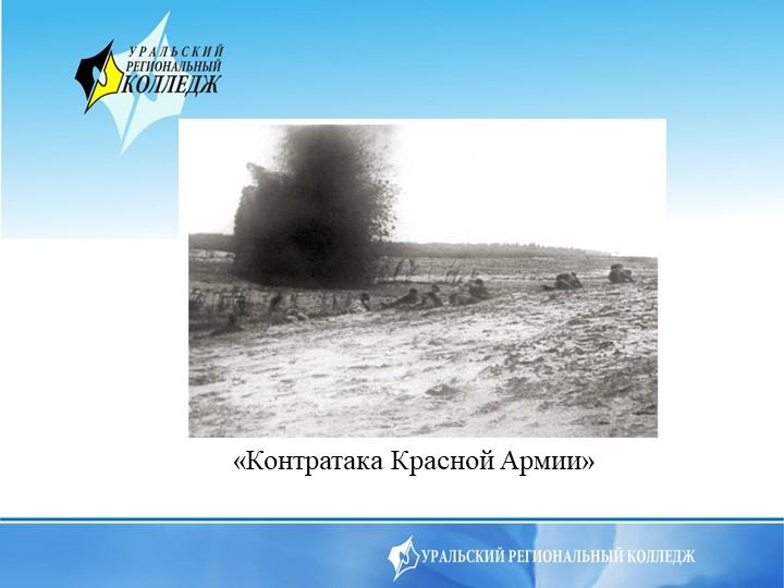 «Контратака Красной Армии»