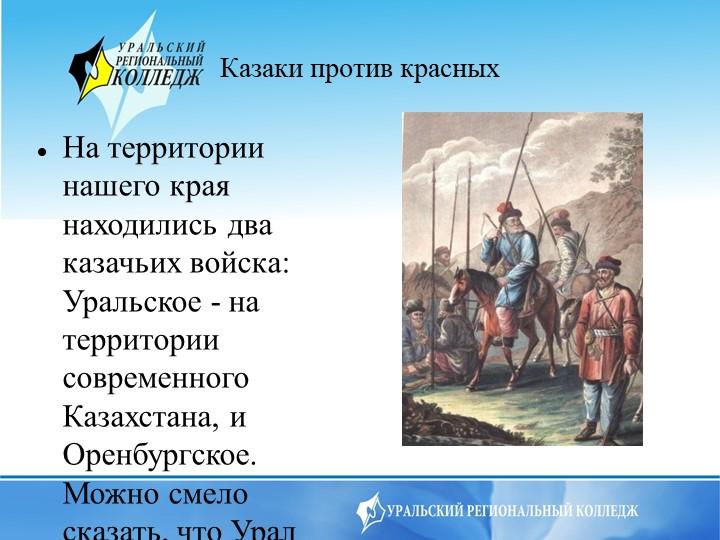 Казаки против красныхНа территории нашего края находились два казачьих войска...